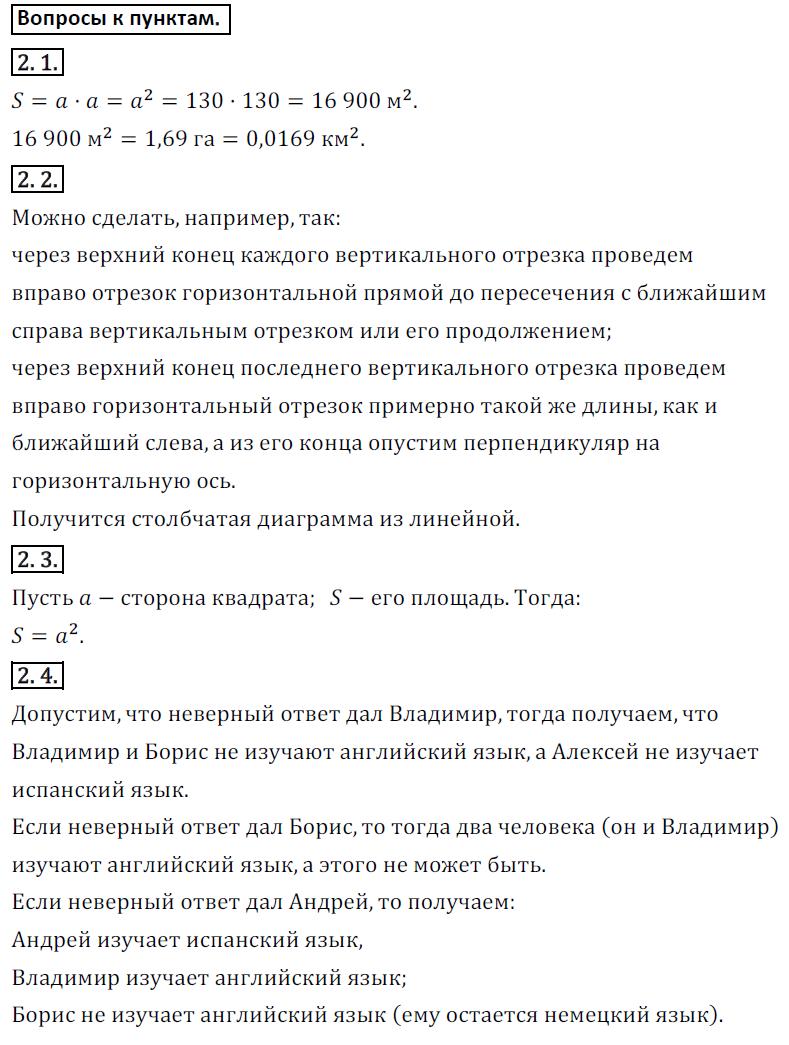 ГДЗ по математике 5 класс Козлов, Никитин Русское Слово ответы и решения онлайн Глава 14. Практическое сравнение величин, §2. Таблицы, диаграммы. Задание: Вопросы к пунктам