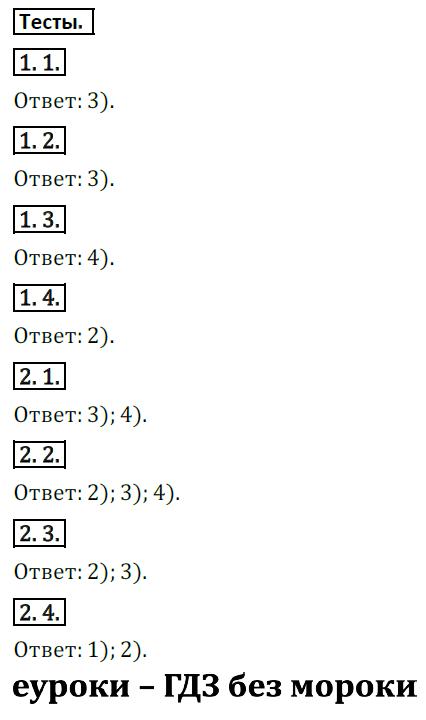 ГДЗ по математике 5 класс Козлов, Никитин Русское Слово ответы и решения онлайн Глава 14. Практическое сравнение величин, §2. Таблицы, диаграммы. Задание: Тесты