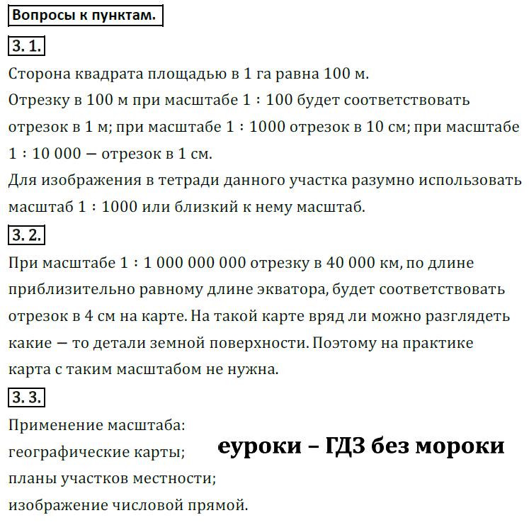 ГДЗ по математике 5 класс Козлов, Никитин Русское Слово ответы и решения онлайн Глава 14. Практическое сравнение величин, §3. Масштаб. Задание: Вопросы к пунктам