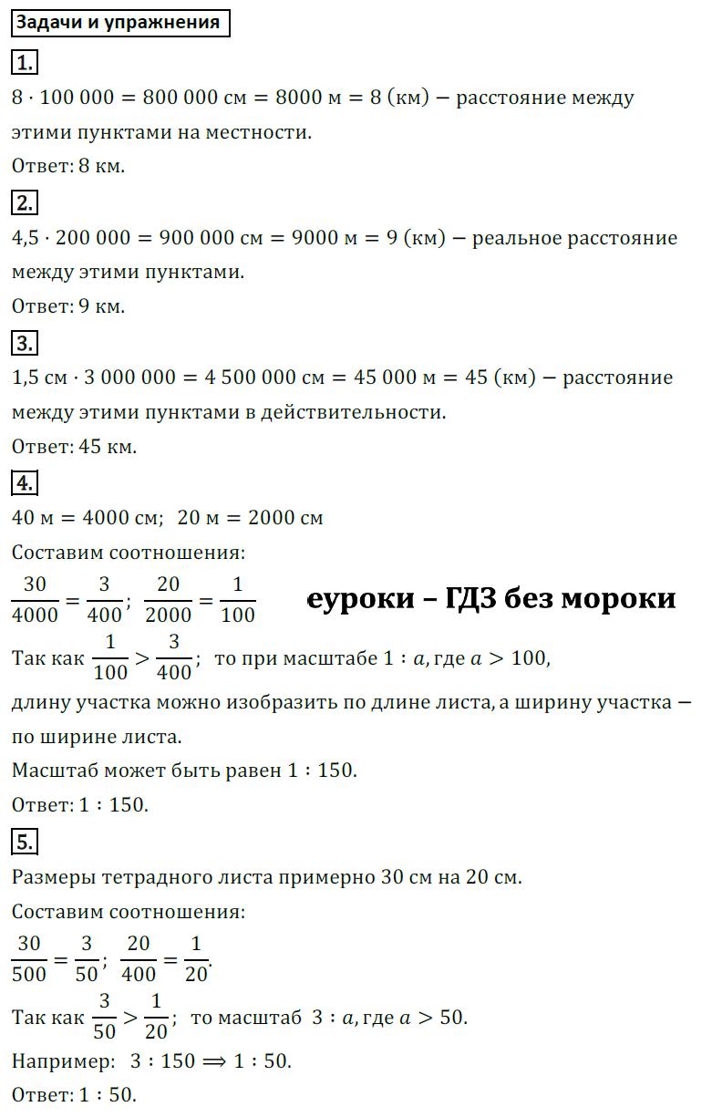ГДЗ по математике 5 класс Козлов, Никитин Русское Слово ответы и решения онлайн Глава 14. Практическое сравнение величин, §3. Масштаб. Задание: Задачи и упражнения
