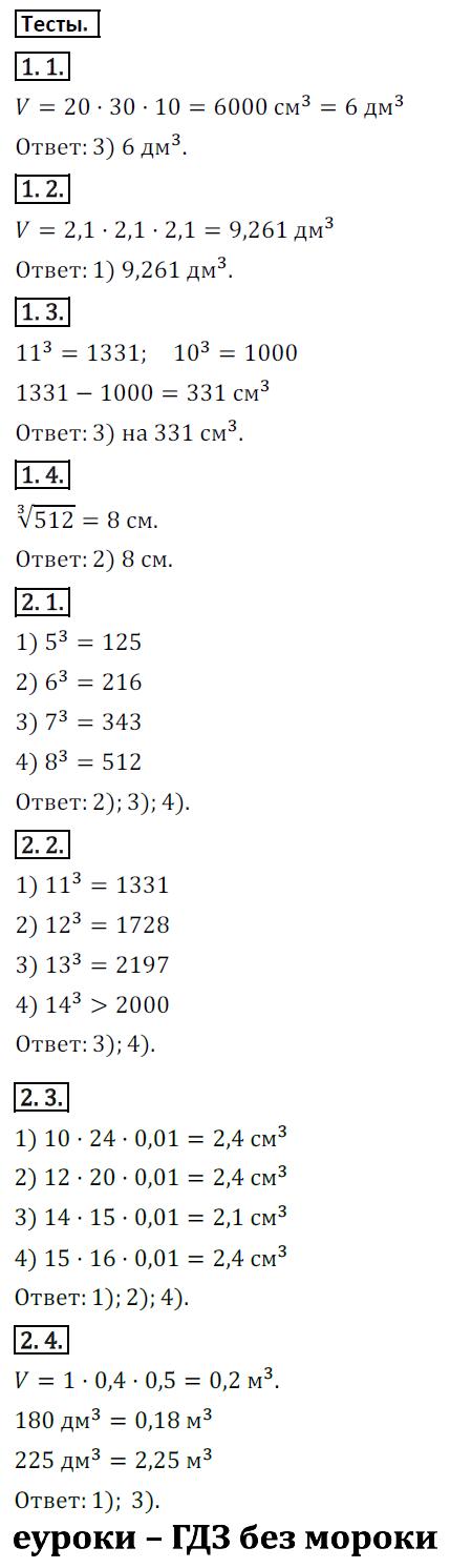 ГДЗ по математике 5 класс Козлов, Никитин Русское Слово ответы и решения онлайн Глава 15. Применение формул в практической деятельности, §2. Прямоугольный параллелепипед и его объем. Задание: Тесты