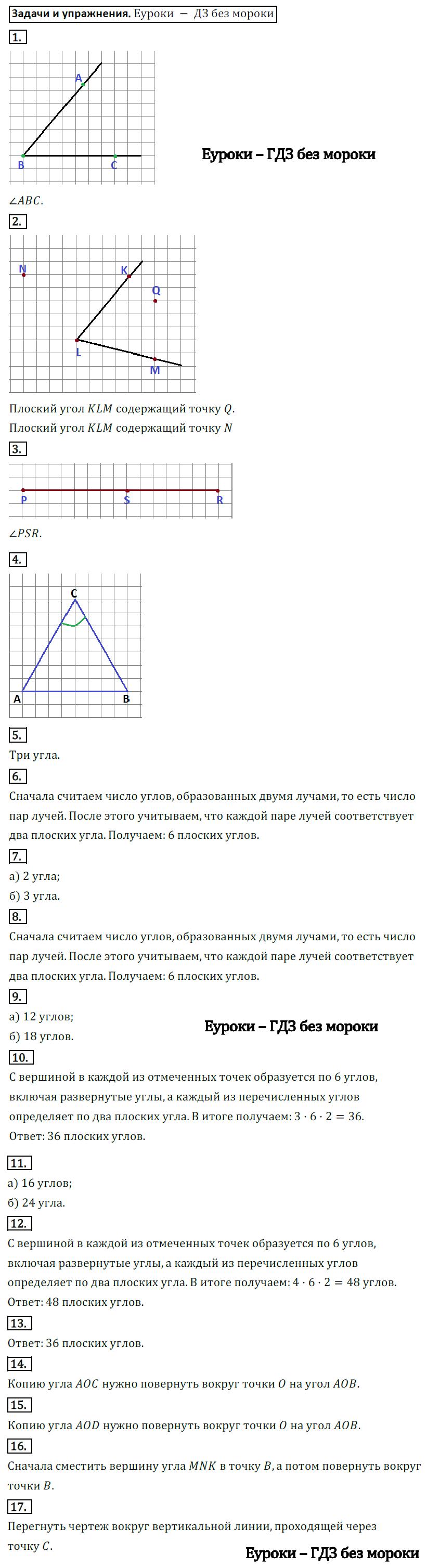 ГДЗ по математике 5 класс Козлов, Никитин Русское Слово ответы и решения онлайн Глава 8. Углы, §1. Равенство углов. Задание: Задачи и упражнения