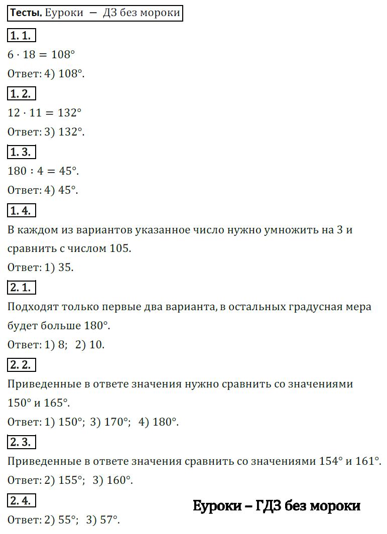 ГДЗ по математике 5 класс Козлов, Никитин Русское Слово ответы и решения онлайн Глава 8. Углы, §2. Измерение углов. Задание: Тесты