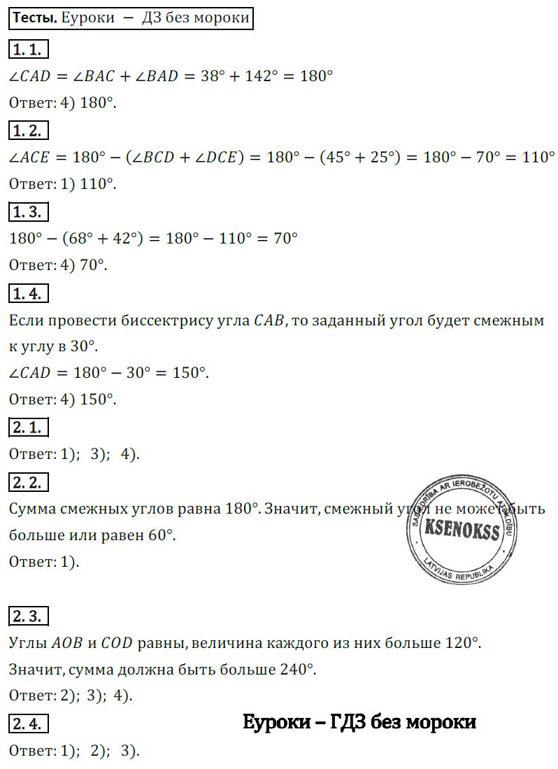 ГДЗ по математике 5 класс Козлов, Никитин Русское Слово ответы и решения онлайн Глава 8. Углы, §5. Виды углов. Смежные и вертикальные углы. Задание: Тесты