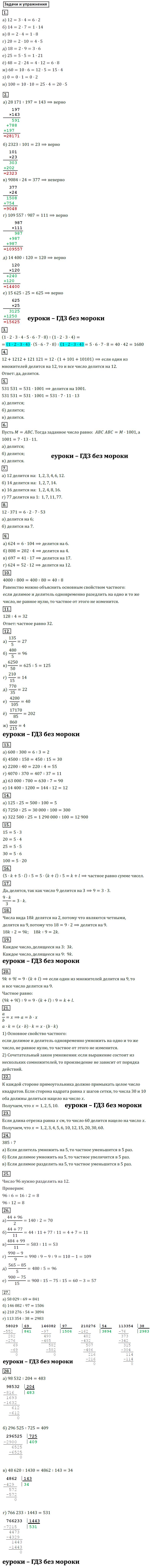 ГДЗ по математике 5 класс Козлов, Никитин Русское Слово ответы и решения онлайн Глава 9. Деление натуральных чисел, §1. Задание: Задачи и упражнения