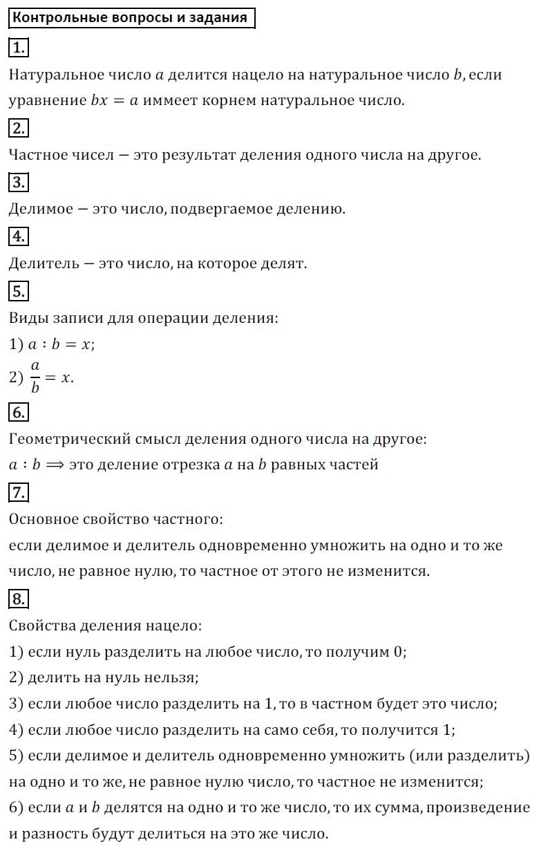 ГДЗ по математике 5 класс Козлов, Никитин Русское Слово ответы и решения онлайн Глава 9. Деление натуральных чисел, §1. Задание: Контрольные вопросы и задания