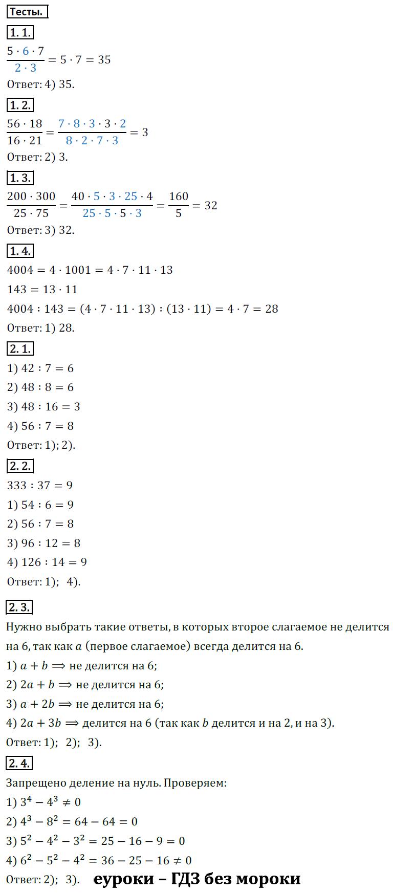 ГДЗ по математике 5 класс Козлов, Никитин Русское Слово ответы и решения онлайн Глава 9. Деление натуральных чисел, §1. Задание: Тесты