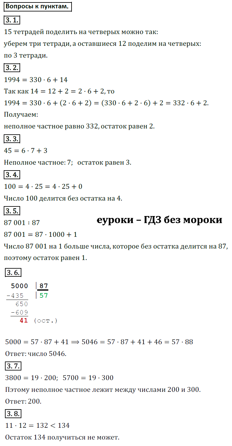 ГДЗ по математике 5 класс Козлов, Никитин Русское Слово ответы и решения онлайн Глава 9. Деление натуральных чисел, §3. Деление с остатком. Задание: Вопросы к пунктам