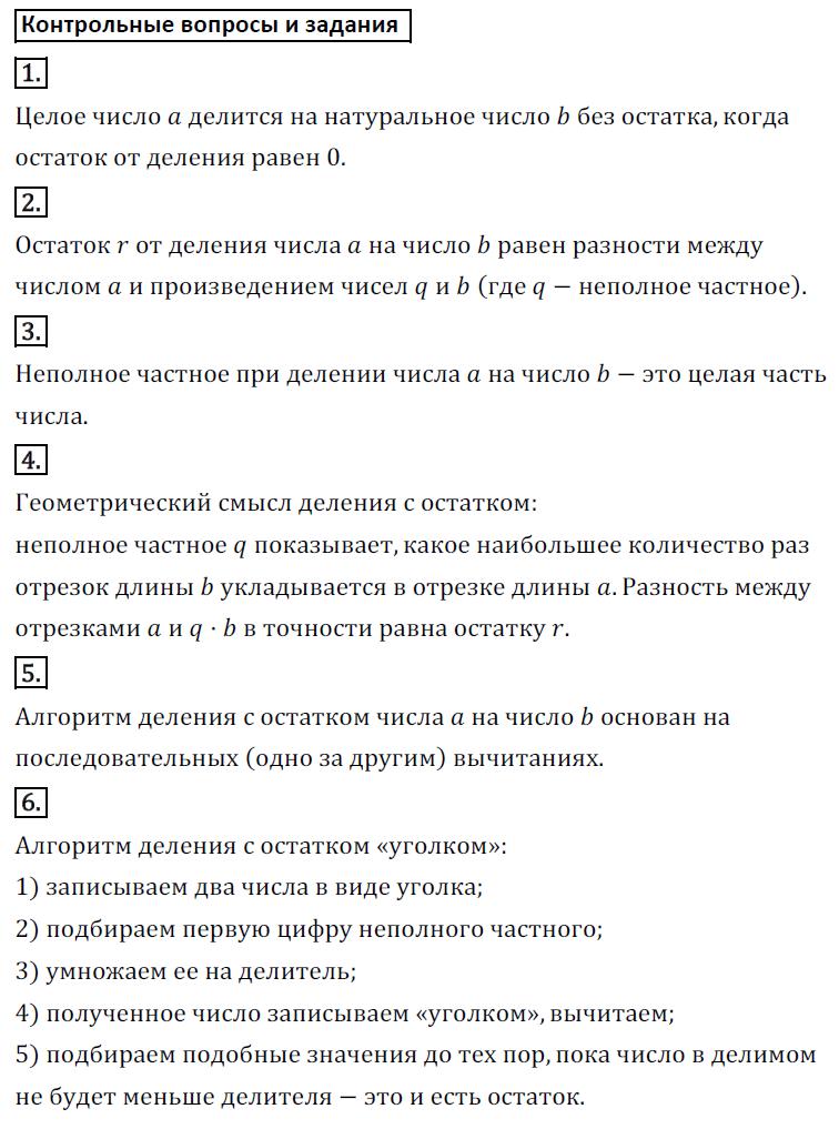 ГДЗ по математике 5 класс Козлов, Никитин Русское Слово ответы и решения онлайн Глава 9. Деление натуральных чисел, §3. Деление с остатком. Задание: Контрольные вопросы и задания