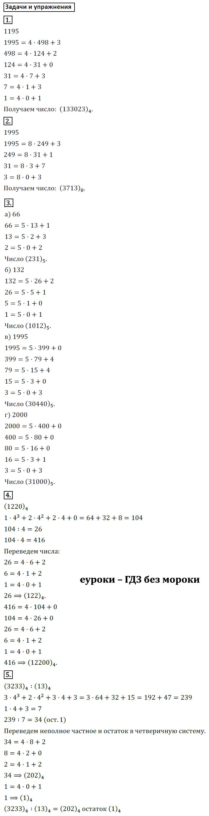 ГДЗ по математике 5 класс Козлов, Никитин Русское Слово ответы и решения онлайн Глава 9. Деление натуральных чисел, §6. Запись чисел не в десятичной системе счисления. Задание: Задачи и упражнения