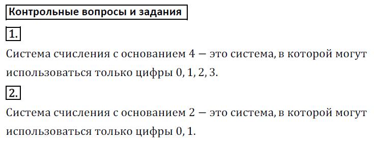 ГДЗ по математике 5 класс Козлов, Никитин Русское Слово ответы и решения онлайн Глава 9. Деление натуральных чисел, §6. Запись чисел не в десятичной системе счисления. Задание: Контрольные вопросы и задания
