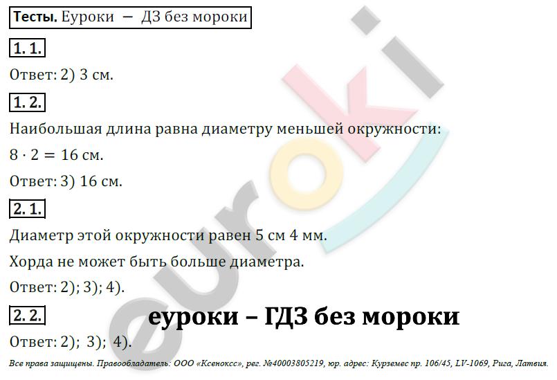 ГДЗ по математике 6 класс Козлов, Никитин Русское Слово ответы и решения онлайн Глава 7. Окружность. Вписанные и описанные многоугольники, §1. Диаметр и хорда. Задание: Тесты