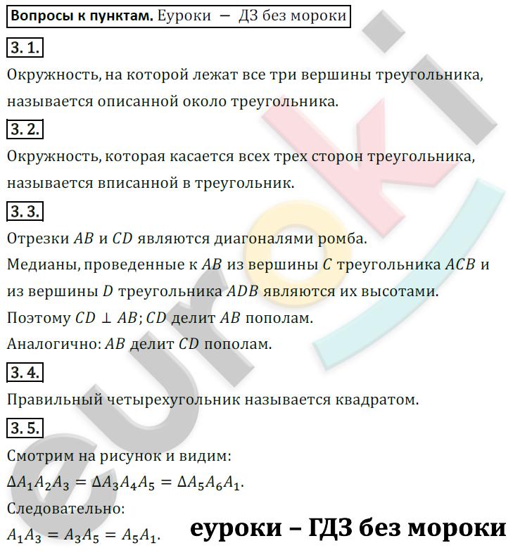 ГДЗ по математике 6 класс Козлов, Никитин Русское Слово ответы и решения онлайн Глава 7. Окружность. Вписанные и описанные многоугольники, §3. Вписанные и описанные многоугольники. Задание: Вопросы и пунктам