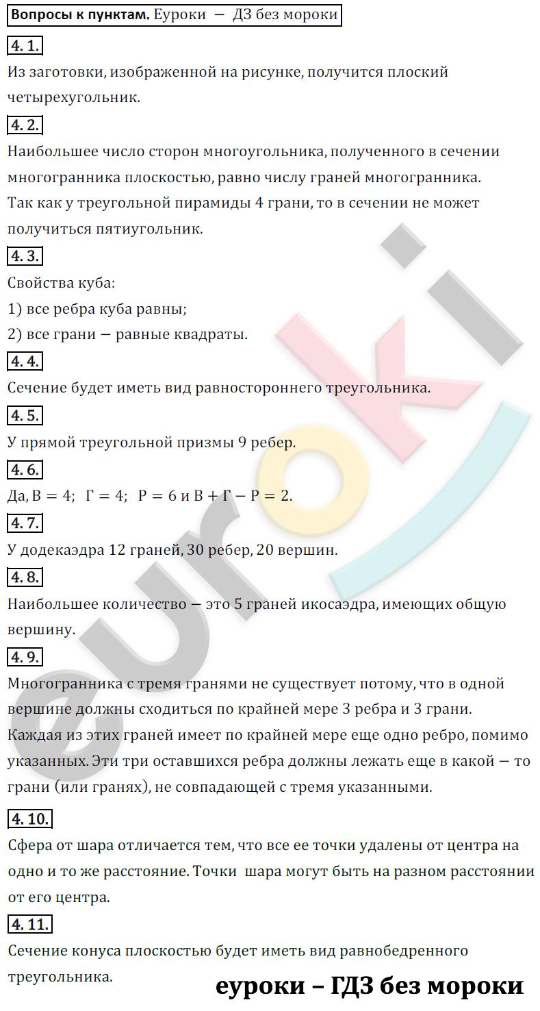 ГДЗ по математике 6 класс Козлов, Никитин Русское Слово ответы и решения онлайн Глава 7. Окружность. Вписанные и описанные многоугольники, §4. Правильные многогранники. Задание: Вопросы к пунктам