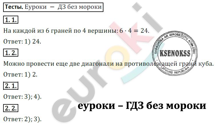 ГДЗ по математике 6 класс Козлов, Никитин Русское Слово ответы и решения онлайн Глава 7. Окружность. Вписанные и описанные многоугольники, §4. Правильные многогранники. Задание: Тесты