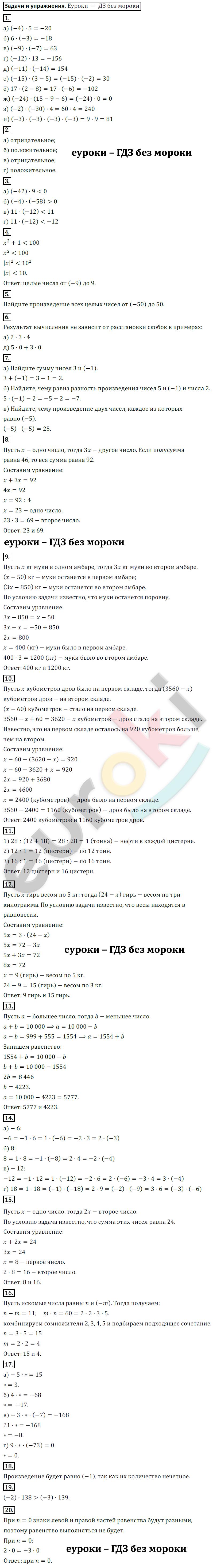 ГДЗ по математике 6 класс Козлов, Никитин Русское Слово ответы и решения онлайн Глава 8. Умножение и деление целых чисел, §1. Умножение целых чисел. Задание: Задачи и упражнения