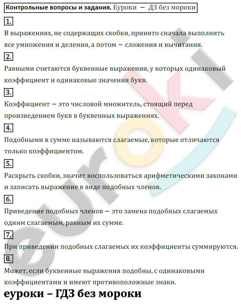 ГДЗ по математике 6 класс Козлов, Никитин Русское Слово ответы и решения онлайн Глава 8. Умножение и деление целых чисел, §2. Буквенные выражение и действия с ними. Задание: Контрольные вопросы и задания
