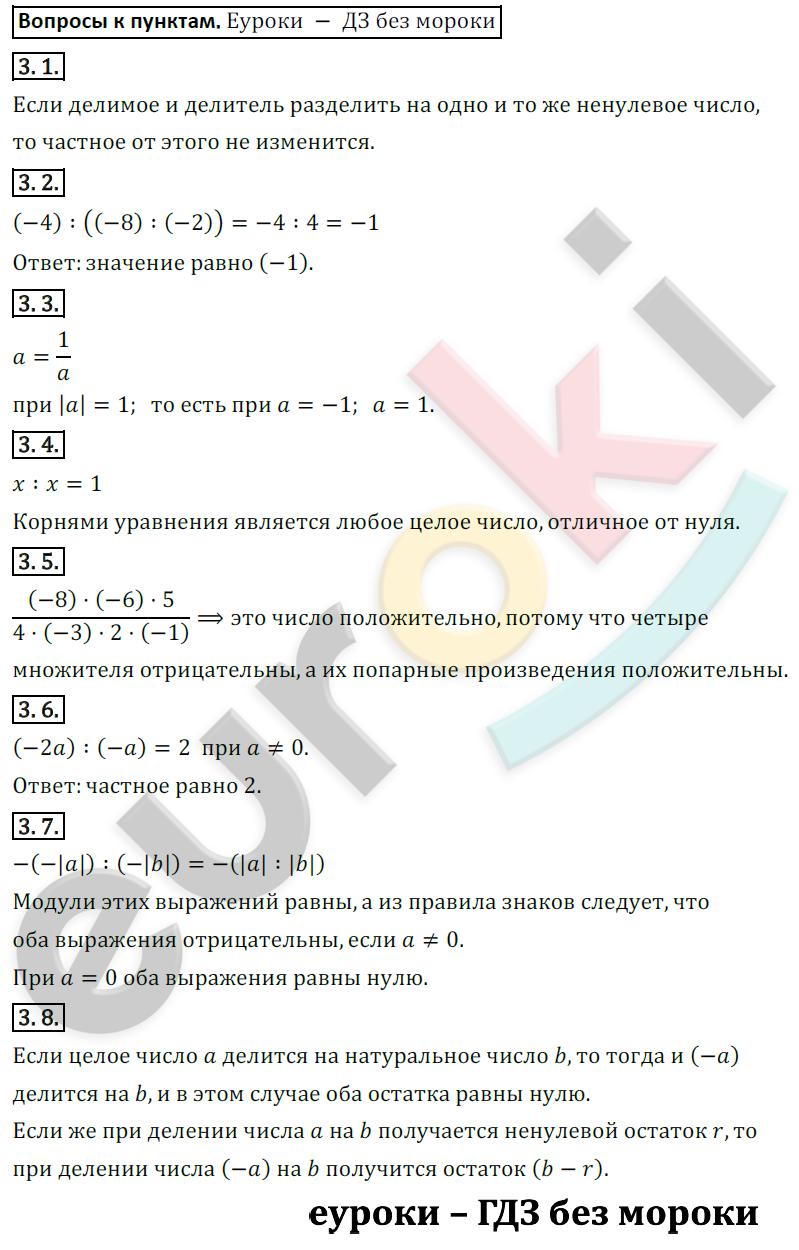 ГДЗ по математике 6 класс Козлов, Никитин Русское Слово ответы и решения онлайн Глава 8. Умножение и деление целых чисел, §3. Деление целых чисел. Задание: Вопросы к пунктам