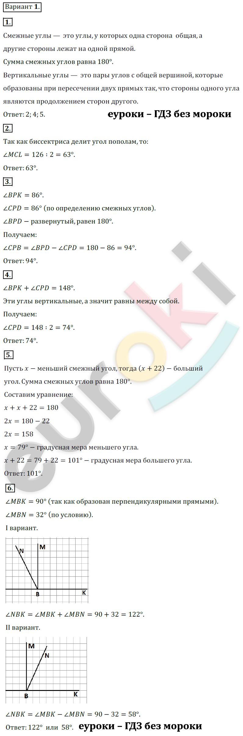 ГДЗ по геометрии 7 класс контрольные работы Мельникова, Погорелов Экзамен ответы и решения онлайн КР-2. Смежные и вертикальные углы. Задание: Вариант 1