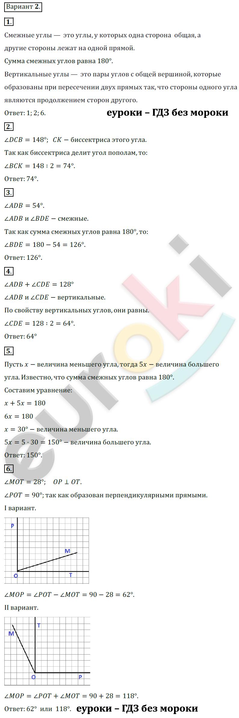 ГДЗ по геометрии 7 класс контрольные работы Мельникова, Погорелов Экзамен ответы и решения онлайн КР-2. Смежные и вертикальные углы. Задание: Вариант 2