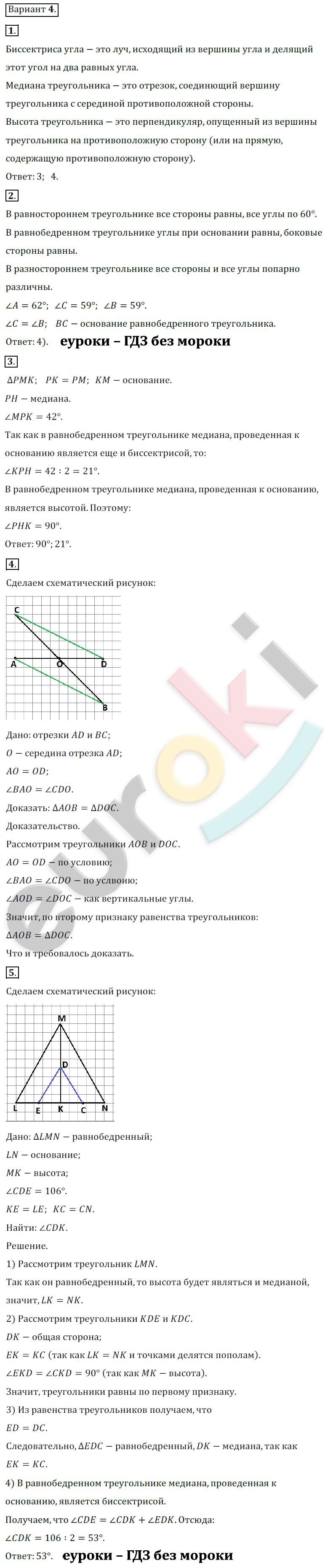 ГДЗ по геометрии 7 класс контрольные работы Мельникова, Погорелов Экзамен ответы и решения онлайн КР-3. Признаки равенства треугольников. Задание: Вариант 4
