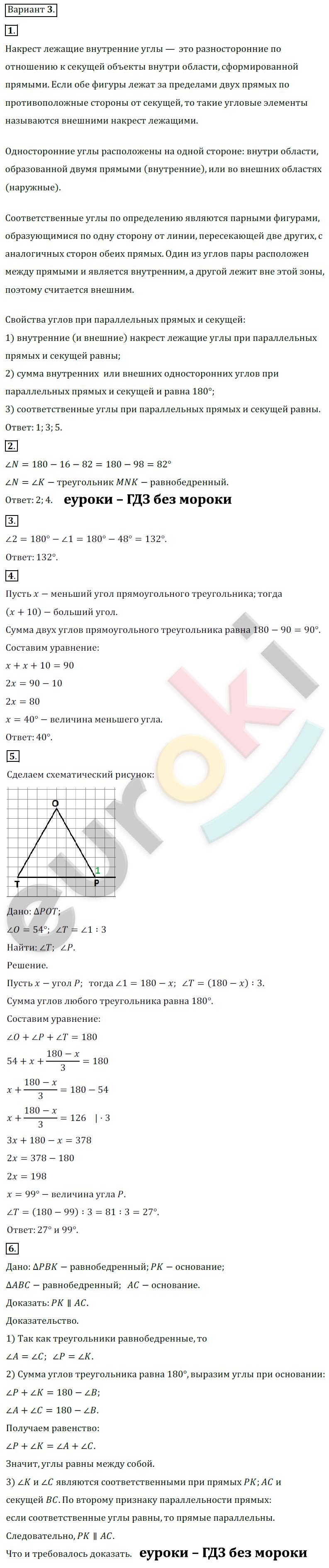 ГДЗ по геометрии 7 класс контрольные работы Мельникова, Погорелов Экзамен ответы и решения онлайн КР-4. Сумма углов треугольника. Параллельные прямые. Задание: Вариант 3