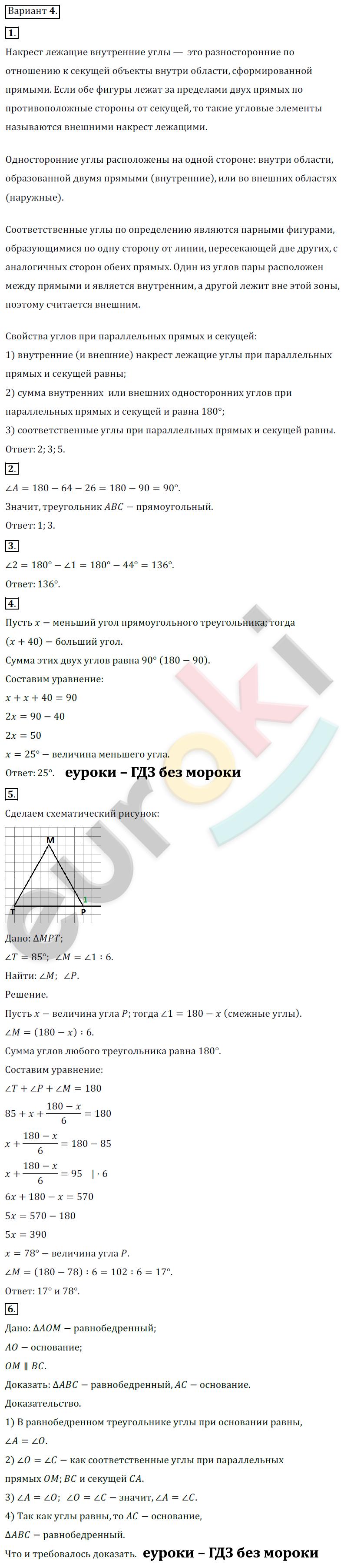 ГДЗ по геометрии 7 класс контрольные работы Мельникова, Погорелов Экзамен ответы и решения онлайн КР-4. Сумма углов треугольника. Параллельные прямые. Задание: Вариант 4