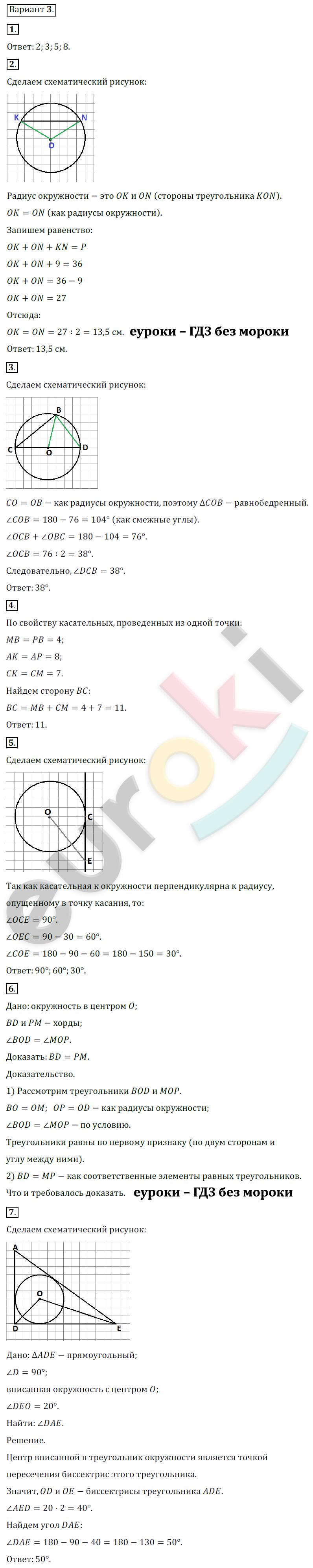 ГДЗ по геометрии 7 класс контрольные работы Мельникова, Погорелов Экзамен ответы и решения онлайн КР-5. Окружность. Геометрические построения. Задание: Вариант 3