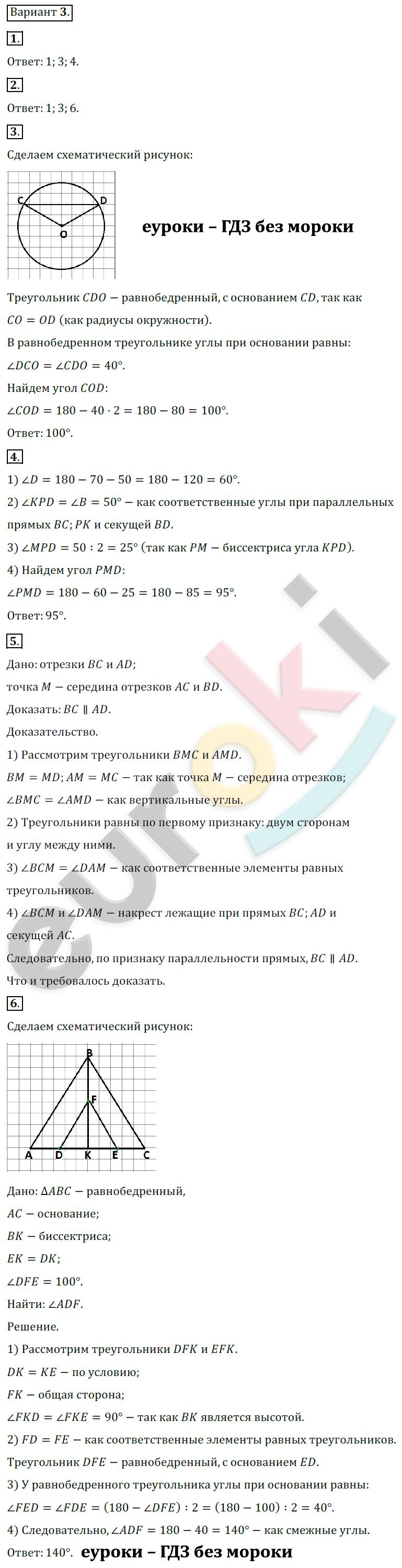 ГДЗ по геометрии 7 класс контрольные работы Мельникова, Погорелов Экзамен ответы и решения онлайн КР-6. Итоговая. Задание: Вариант 3