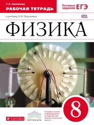 Решение задач по физики сборник 8 класса биболетова 5 класс решение задач