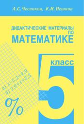 Дидактические материалы по математике 5 класс Чесноков, Нешков Академкнига