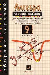 Алгебра 9 класс решение задач системами условия и решение математических задач