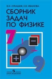 Сайт решения задач по физике 9 класс решение задач на изопроцессы график