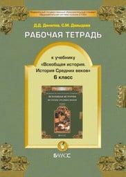 Рабочая тетрадь по истории 6 класс Данилов, Давыдова (История Средних веков) Баласс