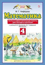 Тесты и самостоятельные работы по математике 4 класс. ФГОС Нефедова, Башмаков Астрель