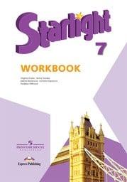Рабочая тетрадь по английскому языку 7 класс. Старлайт Баранова Просвещение