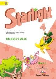 Английский язык 4 класс. Старлайт: Student's book. ФГОС Баранова, Дули Просвещение