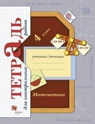 Тетрадь для контрольных работ по математике 4 класс. ФГОС Рудницкая, Юдачева Вентана-Граф