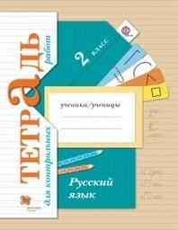 Тетрадь для контрольных работ по русскому языку 2 класс Романова, Петленко Вентана-Граф