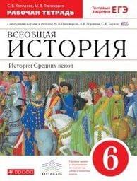 Рабочая тетрадь по истории Средних веков 6 класс. ФГОС Колпаков, Пономарева Дрофа