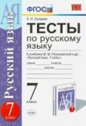 Тесты по русскому языку 7 класс. ФГОС Груздева, Разумовская Экзамен