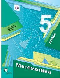 Гдз по математике 5 класс решение задачи прямая на плоскости примеры решение задач