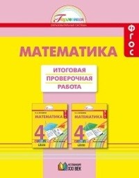 Рабочая тетрадь по математике 4 класс. Итоговая проверочная работа. ФГОС Истомина Ассоциация 21 век
