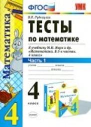 Тесты по математике 4 класс. Часть 1, 2. ФГОС Рудницкая. К учебнику Моро Экзамен