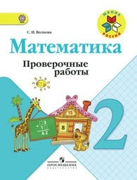 Проверочные работы по математике 2 класс. ФГОС Волкова Просвещение
