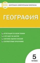 Контрольно-измерительные материалы (КИМ) по географии 5 класс. ФГОС Жижина Вако