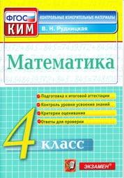 Контрольно-измерительные материалы (КИМ) по математике 4 класс. ФГОС Рудницкая Экзамен