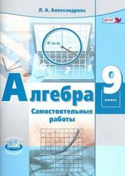 Решение задач алгебре за 9 класс мордкович примеры решений задач на отношения множеств