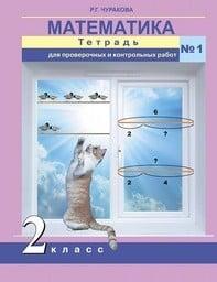 Тетрадь для проверочных и контрольных работ 2 класс. Часть 1, 2. ФГОС Чуракова Академкнига