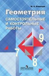 Самостоятельные и контрольные работы по геометрии 8 класс. ФГОС Иченская, Атанасян